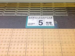 japonia-771