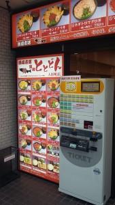 Japonia (93)