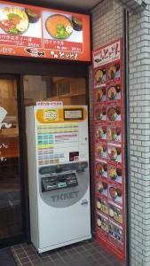Japonia (94)